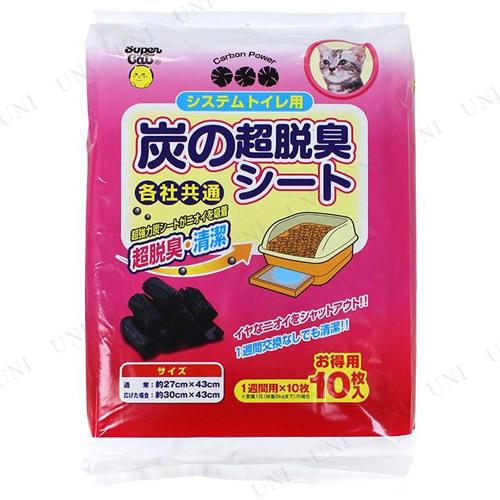 【取寄品】 スーパーキャット システムトイレ用炭の超脱臭シート 10枚入