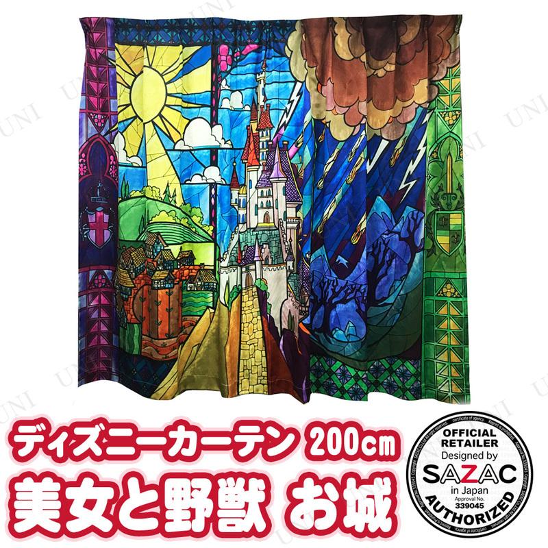 【取寄品】 SAZAC(サザック) ディズニーカーテン 美女と野獣/お城 L