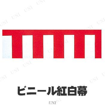 40×360cm ビニール紅白幕