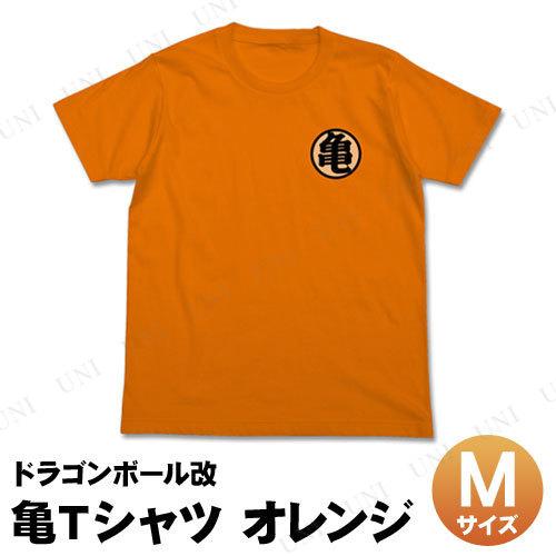 コスプレ 仮装 ドラゴンボール改 亀Tシャツ オレンジ M