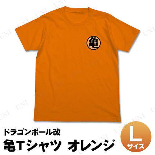 コスプレ 仮装 ドラゴンボール改 亀Tシャツ オレンジ L