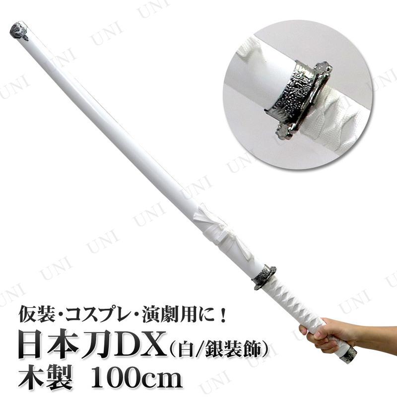 コスプレ 仮装 Uniton 日本刀DX 白 銀装飾 100cm 木製