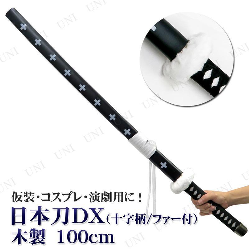 コスプレ 仮装 日本刀DX 黒 十字柄/鍔ファー付き100cm 木製
