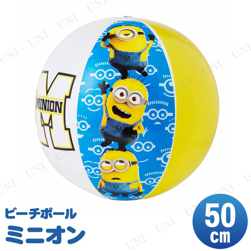 ビーチボール 50cm ミニオン