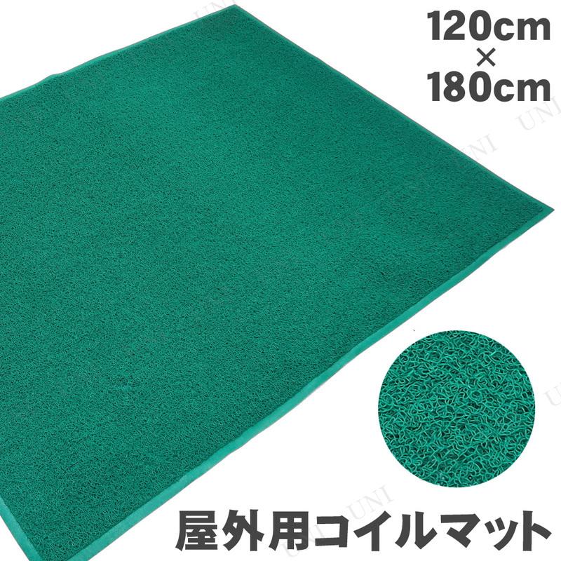 Funderful 業務用玄関マット(屋外用) 120×180cm グリーン