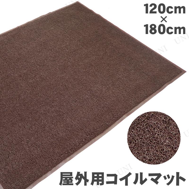 Funderful 業務用玄関マット(屋外用) 120×180cm ブラウン