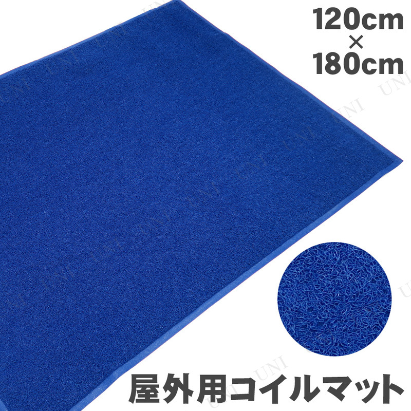 Funderful 業務用玄関マット(屋外用) 120×180cm ブルー