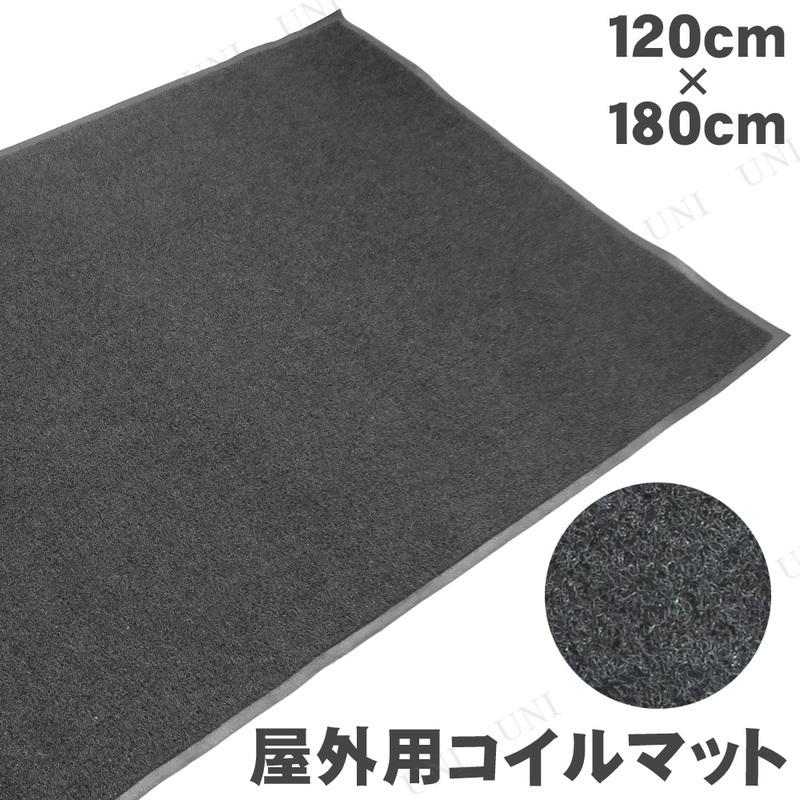 Funderful 業務用玄関マット(屋外用) 120×180cm ブラック