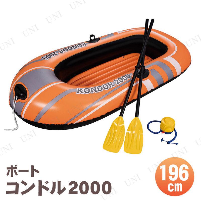 【取寄品】 196cm ボート コンドル2000