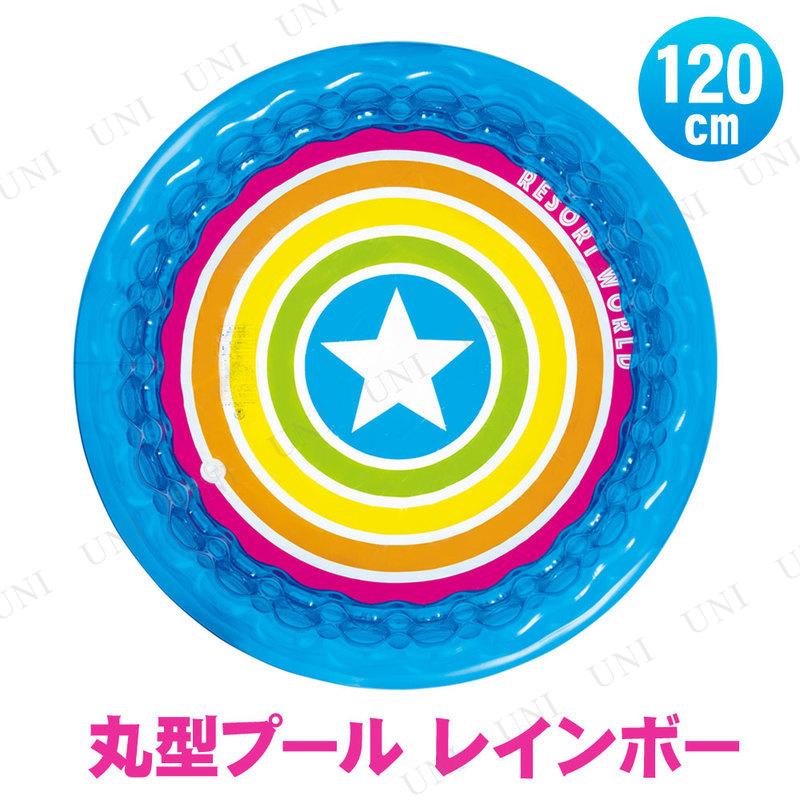 【取寄品】 丸型プール 120cm レインボーカラー