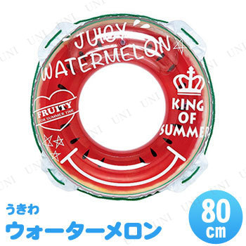 【取寄品】 浮き輪 80cm ウォーターメロン