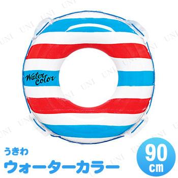 浮き輪 90cm ウォーターカラー