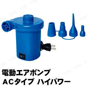 電動ポンプ ACタイプ ハイパワー