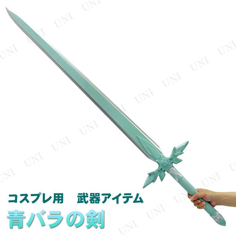 [在庫限り] コスプレ 仮装 青バラの剣