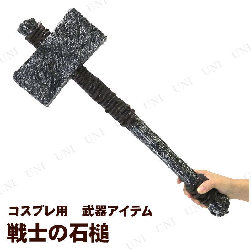 コスプレ 仮装 戦士の石槌 長さ約63cm (ポリウレタン製)