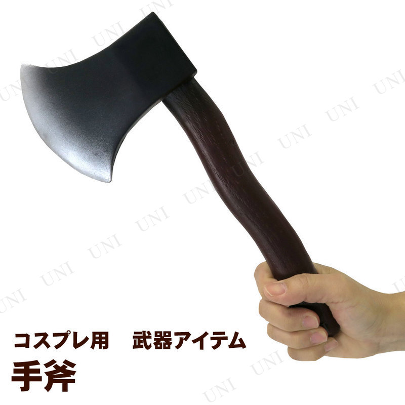コスプレ 仮装 Uniton 手斧 長さ約30cm (ポリウレタン製)