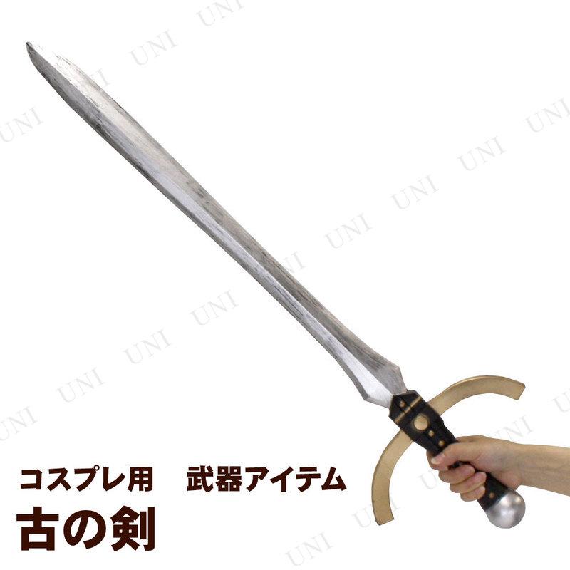 コスプレ 仮装 78cm古代の剣 (ポリウレタン製)