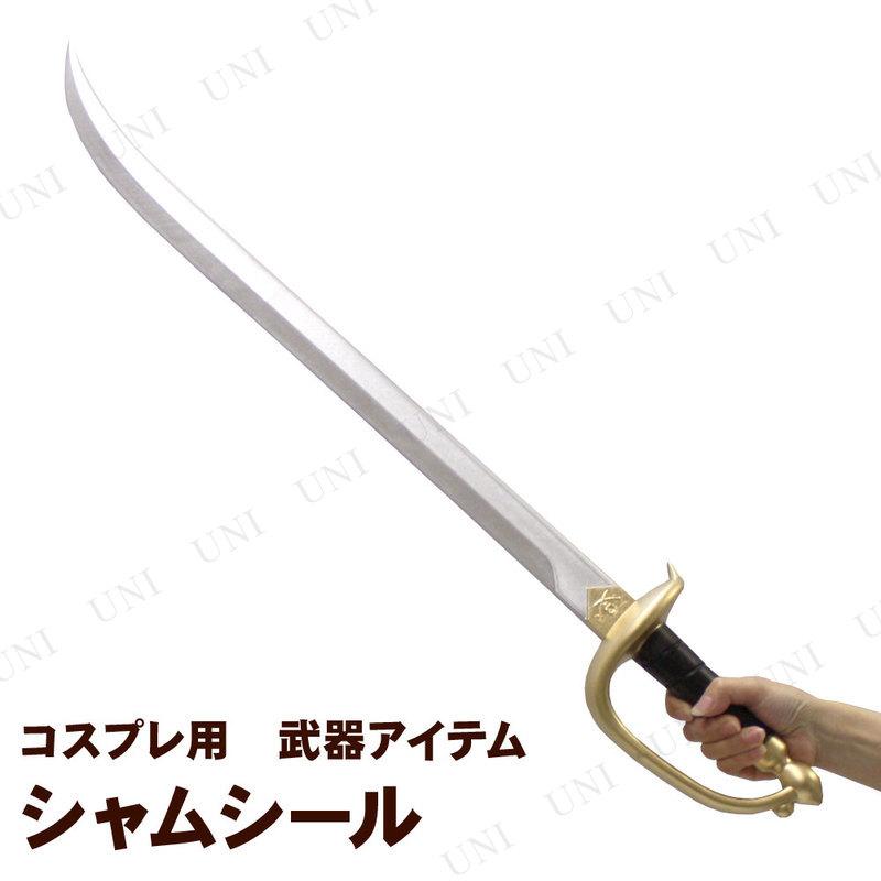 コスプレ 仮装 76cmシャムシール (ポリウレタン製)