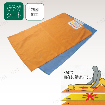 【取寄品】 トレイージースライドシート オレンジ