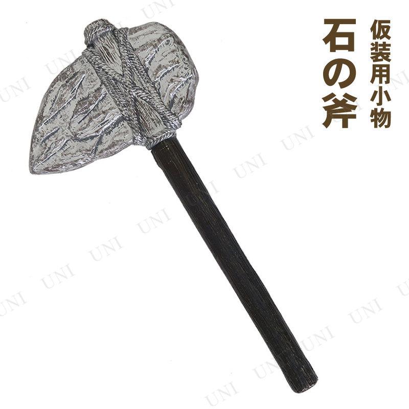 コスプレ 仮装 Uniton 石の斧 (原始人の石斧)