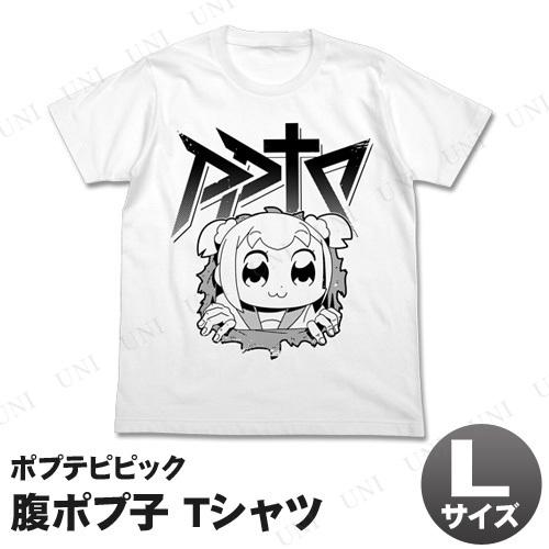 ポプテピピック 腹ポプTシャツ ホワイト L