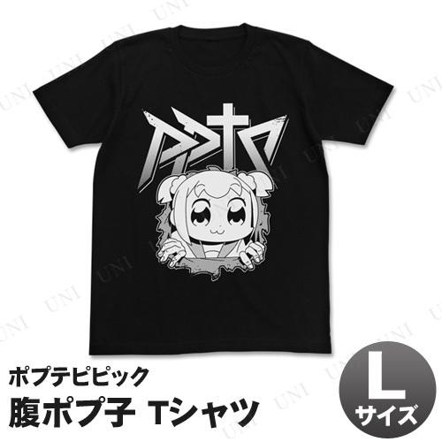 ポプテピピック 腹ポプTシャツ ブラック L