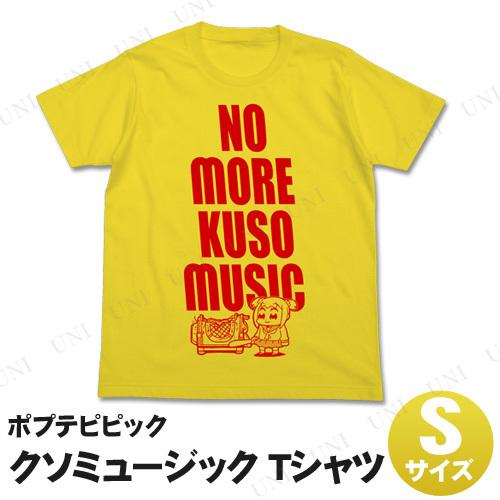ポプテピピック クソミュージックTシャツ イエロー S
