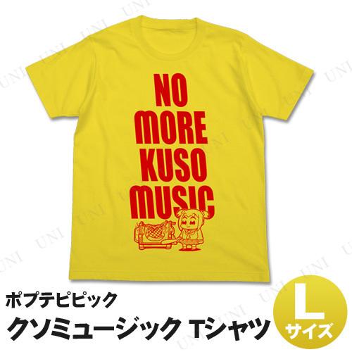 ポプテピピック クソミュージックTシャツ イエロー L