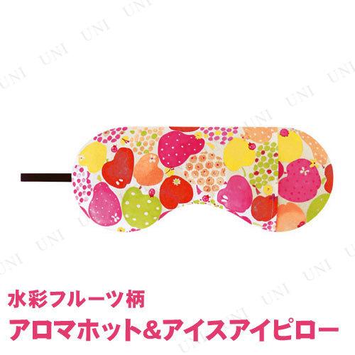【取寄品】 アロマホット&アイスアイピロー 水彩フルーツ柄
