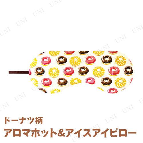 【取寄品】 アロマホット&アイスアイピロー ドーナッツ柄