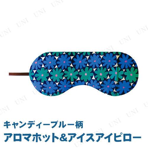 【取寄品】 アロマホット&アイスアイピロー キャンディーブルー柄