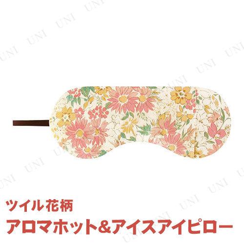【取寄品】 アロマホット&アイスアイピロー ツイル花柄