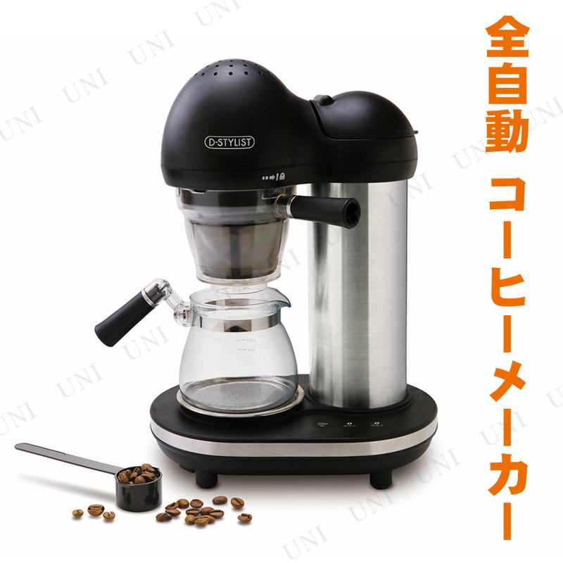 D-STYLIST 全自動コーヒーメーカー CF-01