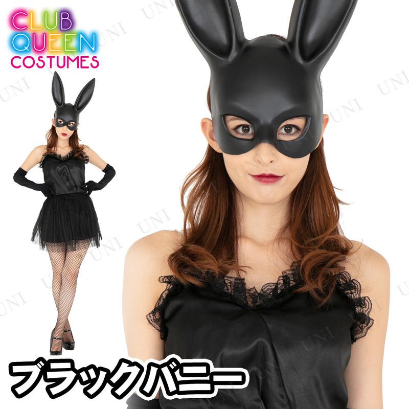コスプレ 仮装 CLUB QUEEN Black bunny(ブラックバニー)