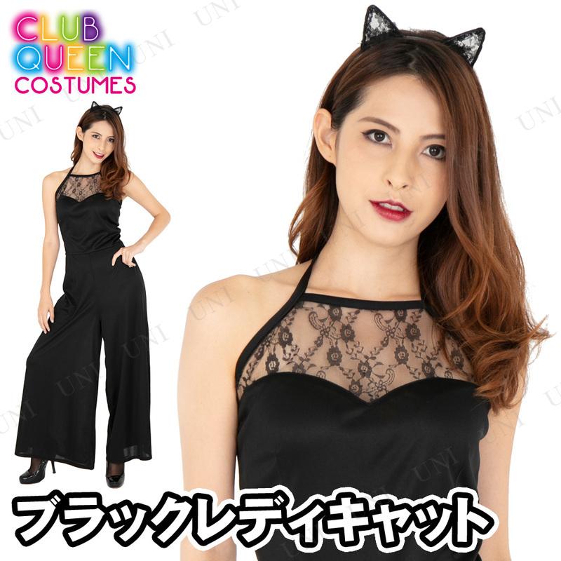 コスプレ 仮装 CLUB QUEEN Black lady cat(ブラックレディキャット)