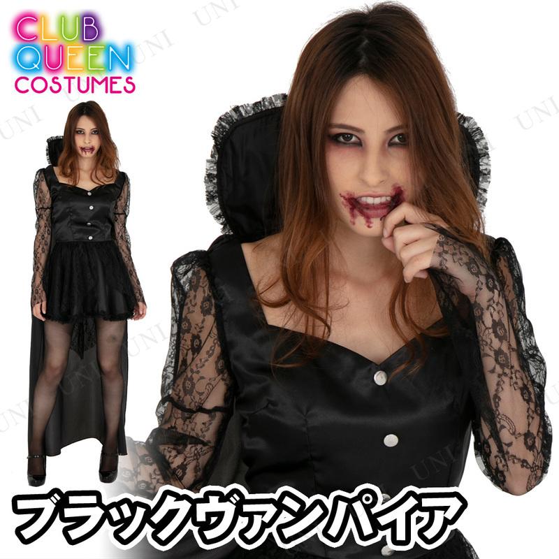 コスプレ 仮装 CLUB QUEEN Black vampire(ブラックヴァンパイア)
