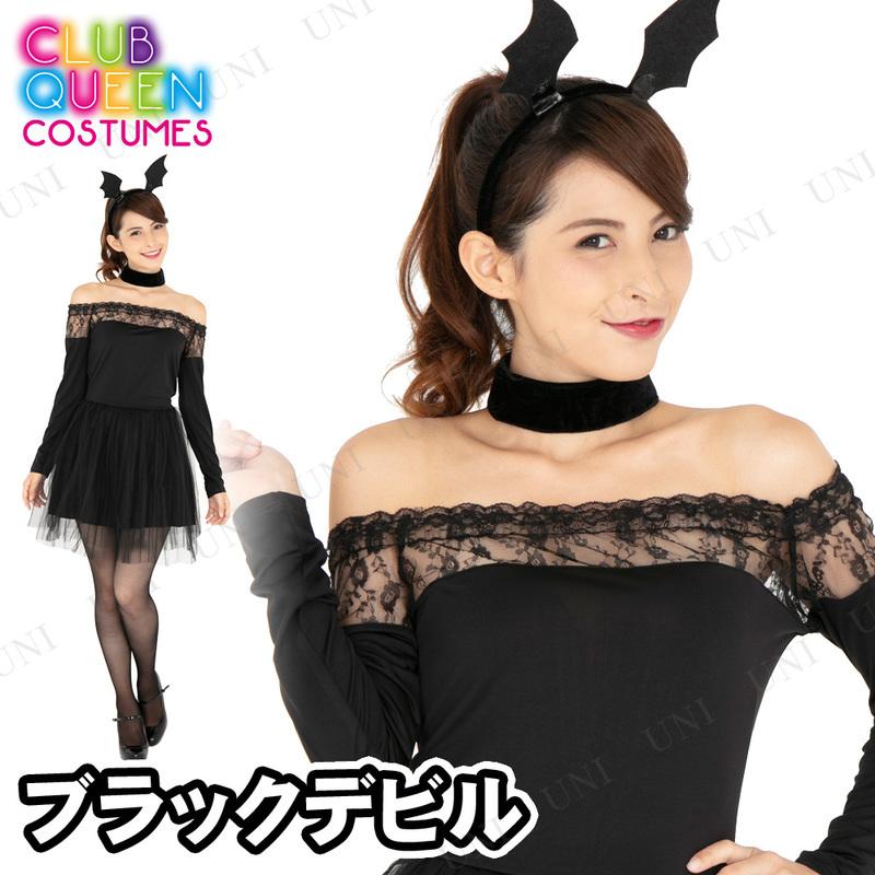 コスプレ 仮装 CLUB QUEEN Black devil(ブラックデビル)