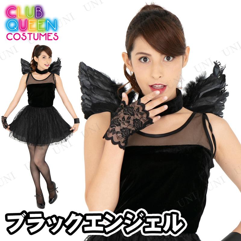 コスプレ 仮装 CLUB QUEEN Black angel(ブラックエンジェル)