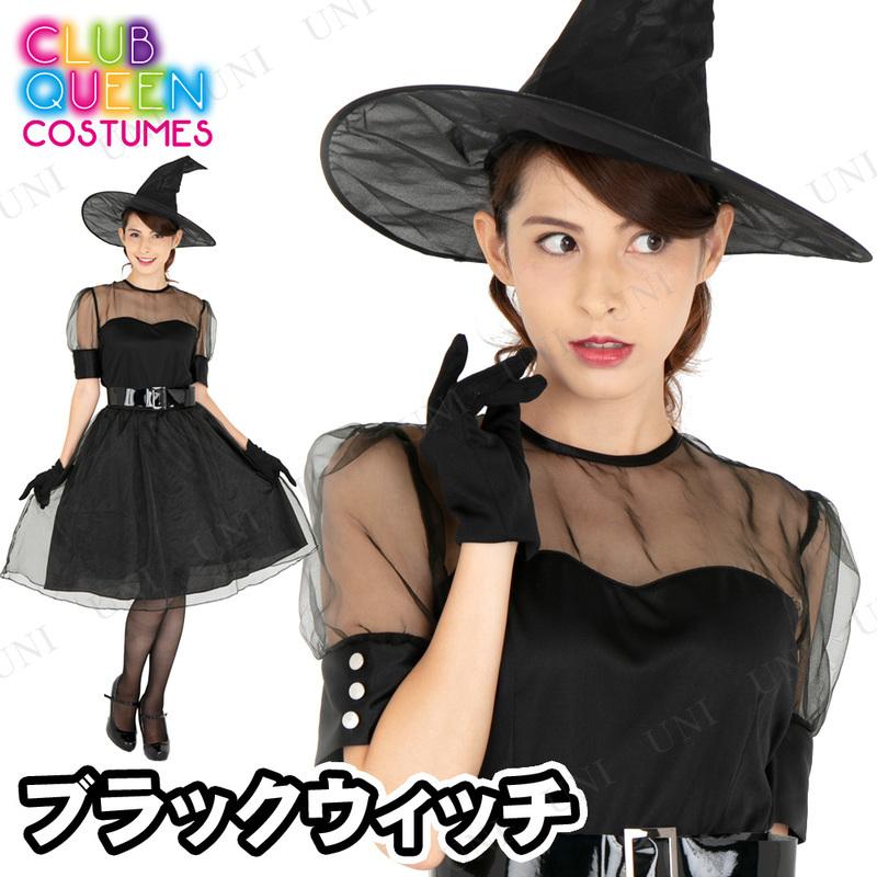 コスプレ 仮装 CLUB QUEEN Black witch(ブラックウィッチ)