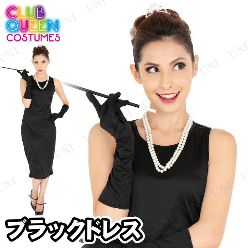 コスプレ 仮装 CLUB QUEEN Black dress(ブラックドレス)