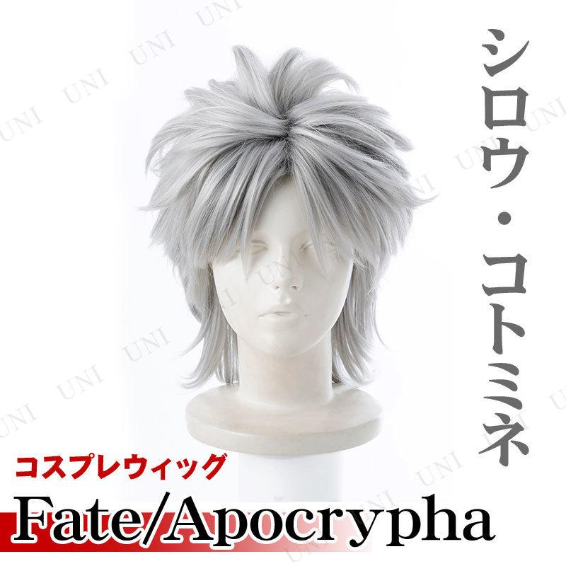 コスプレ 仮装 Fate/Apocrypha シロウ・コトミネ コスプレキャラクターウィッグ