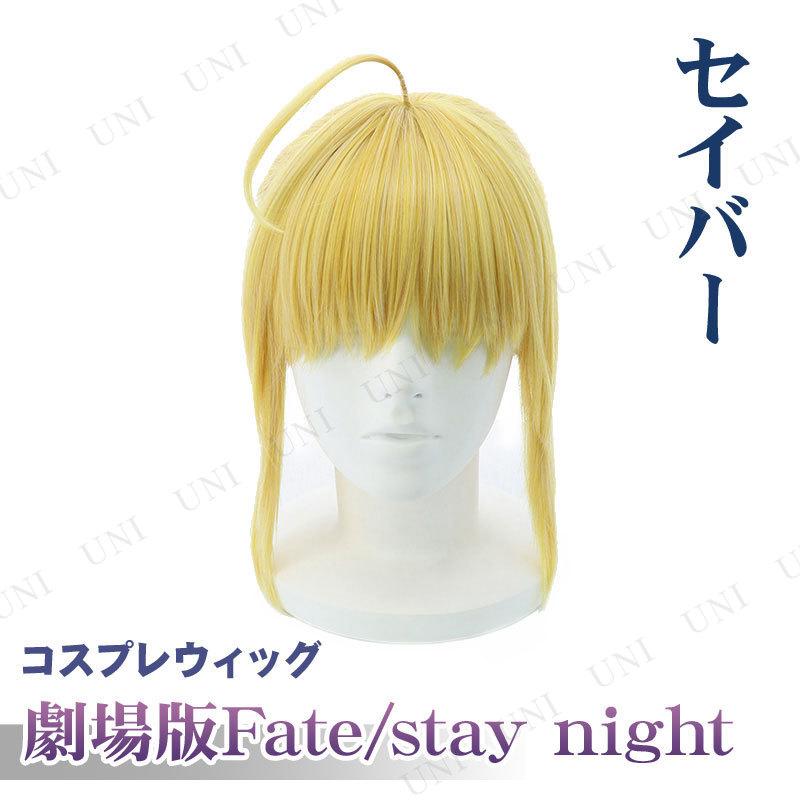 コスプレ 仮装 劇場版Fate/stay night (Heaven's Feel) セイバー コスプレキャラクターウィッグ