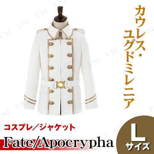 コスプレ 仮装 Fate/Apocrypha カウレス・ユグドミレニアのジャケット L