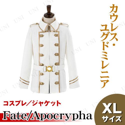 コスプレ 仮装 Fate/Apocrypha カウレス・ユグドミレニアのジャケット XL