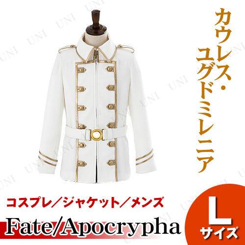コスプレ 仮装 Fate/Apocrypha カウレス・ユグドミレニアのジャケット メンズL