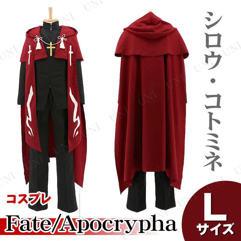 【取寄品】 コスプレ 仮装 Fate/Apocrypha シロウ・コトミネの衣装 L