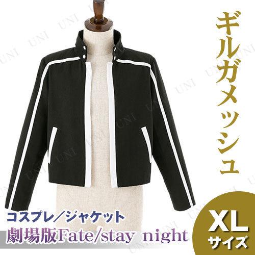 コスプレ 仮装 劇場版Fate/stay night (Heaven's Feel) ギルガメッシュのジャケット XL