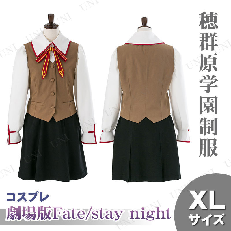 コスプレ 仮装 劇場版Fate/stay night (Heaven's Feel) 穂群原学園制服(女子) XL