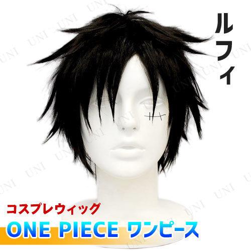 【取寄品】 コスプレ 仮装 ONE PIECE ワンピース ルフィ コスプレキャラクターウィッグ