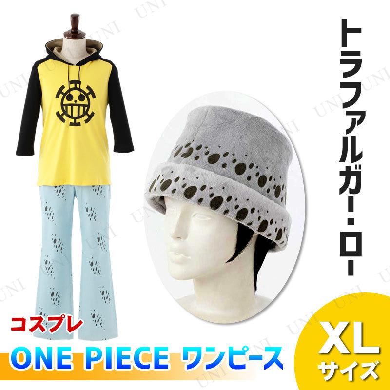 コスプレ 仮装 ONE PIECE ワンピース トラファルガー・ローの衣装 XL